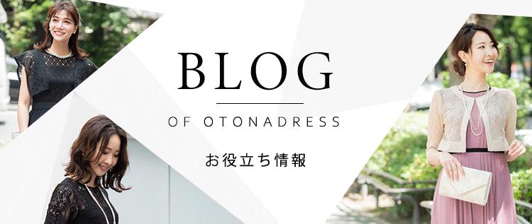 パーティドレスブログ