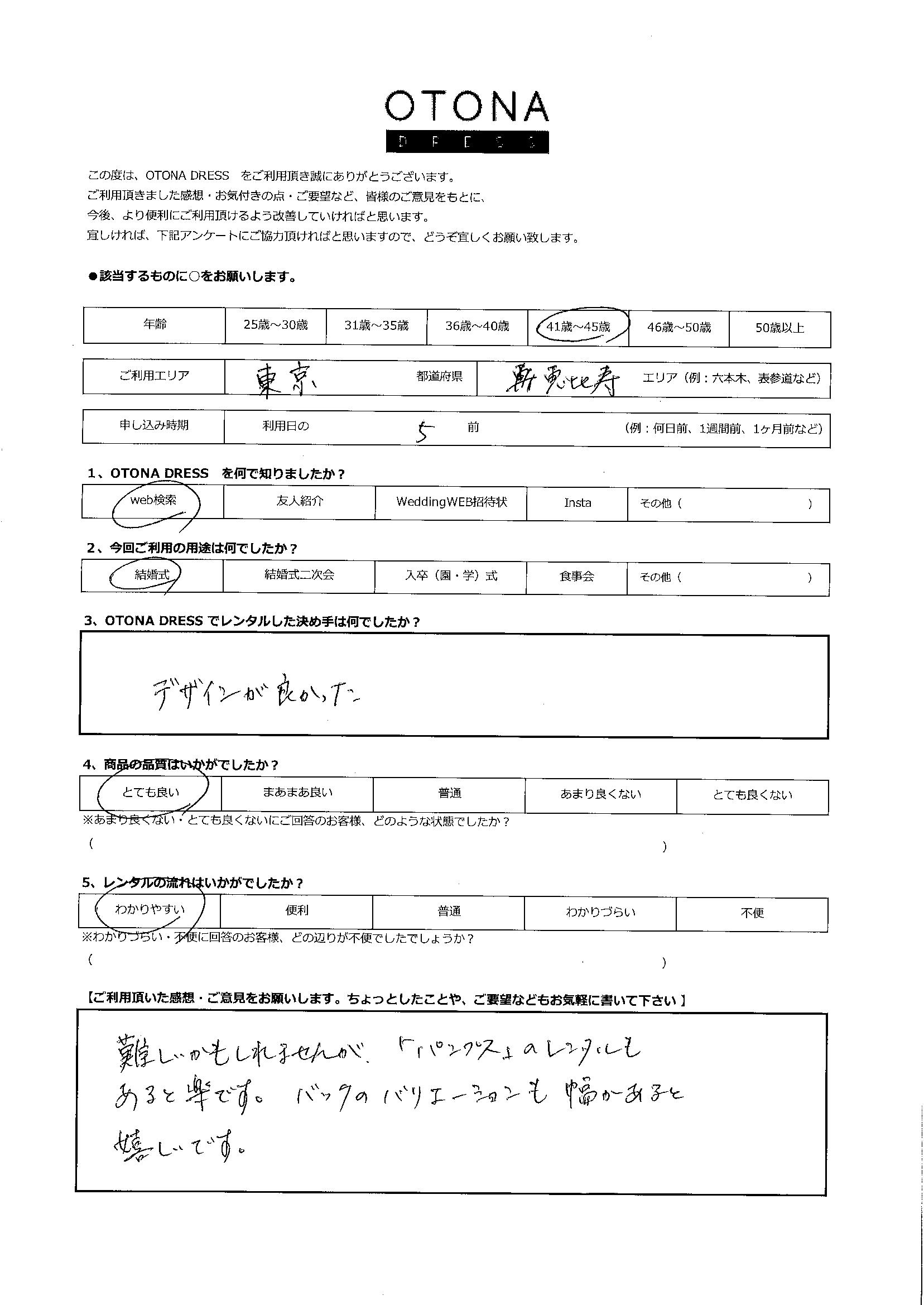 9/20結婚式ご利用 東京・恵比寿エリア