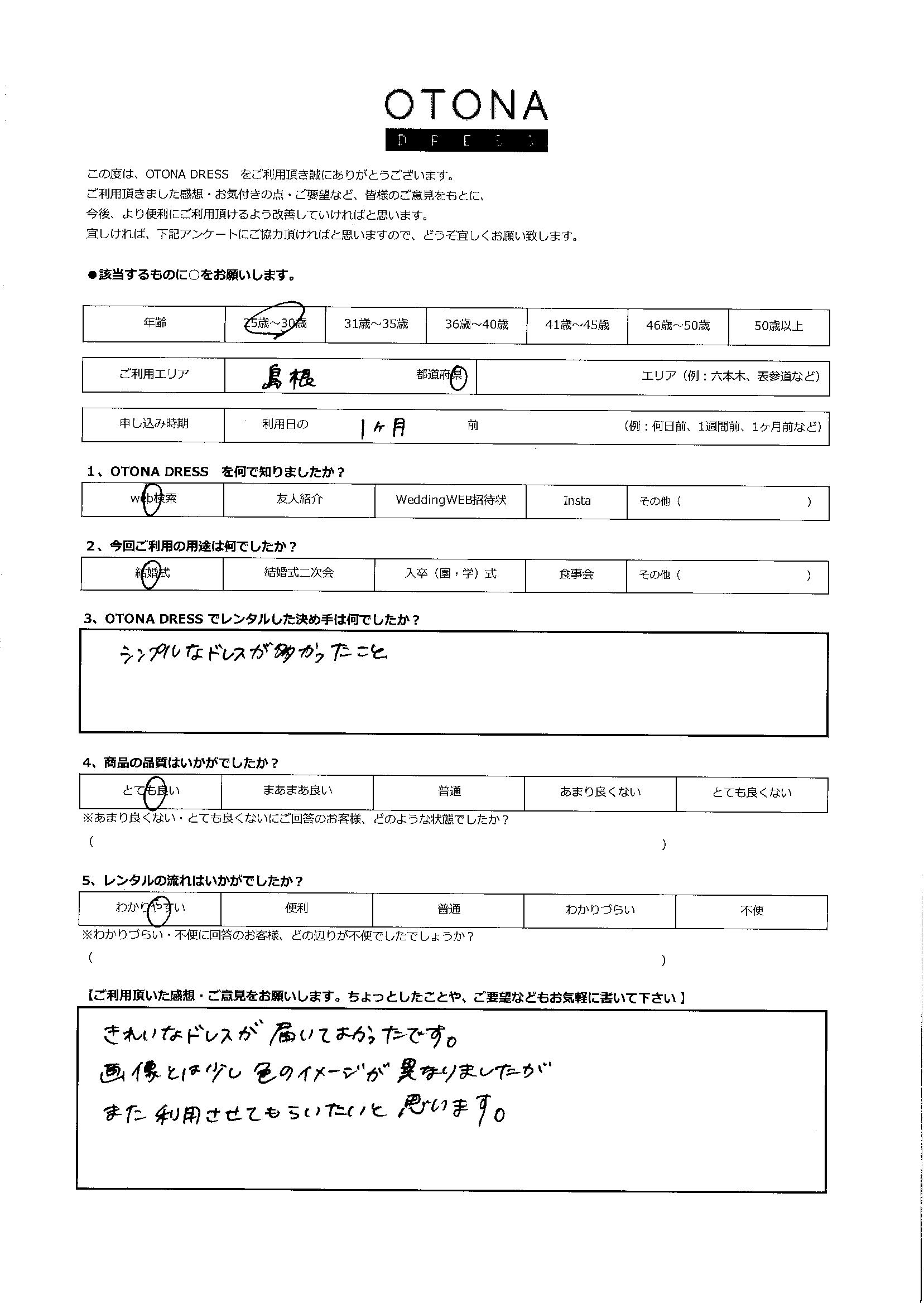 10/10結婚式ご利用 島根エリア