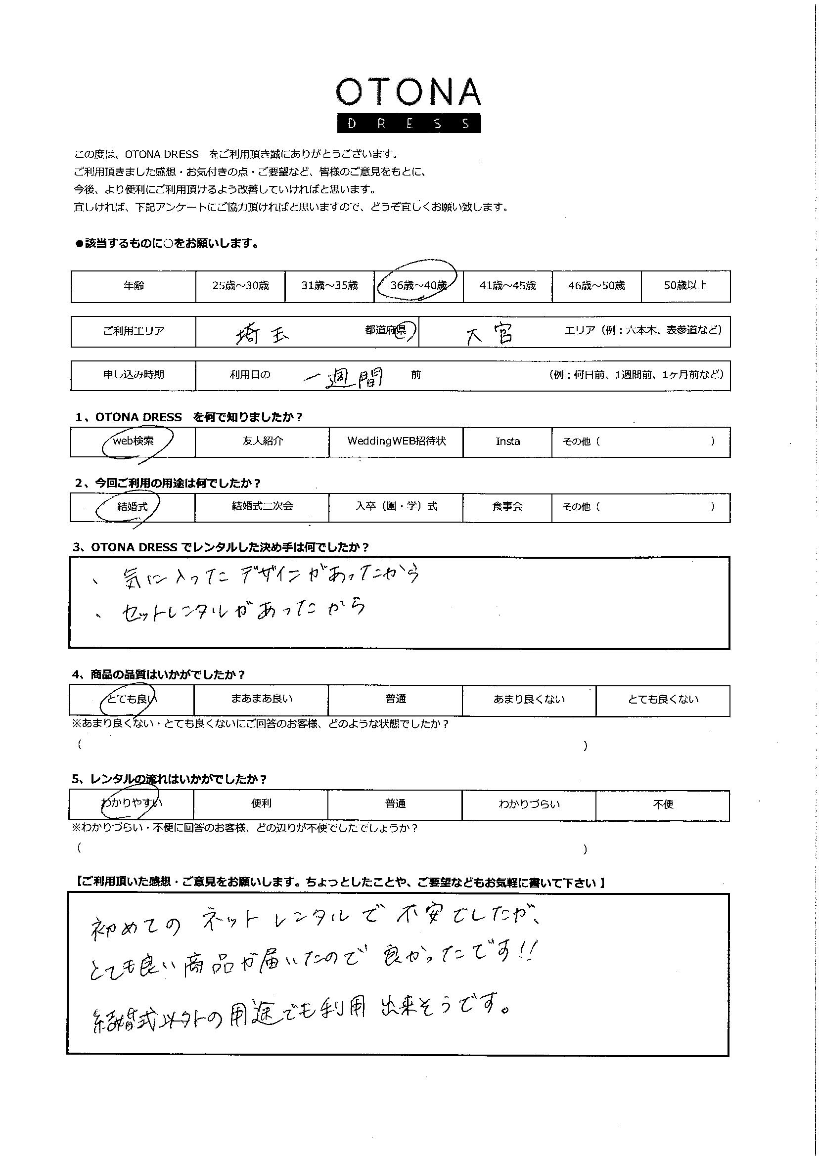 10/10結婚式ご利用 埼玉・大宮エリア