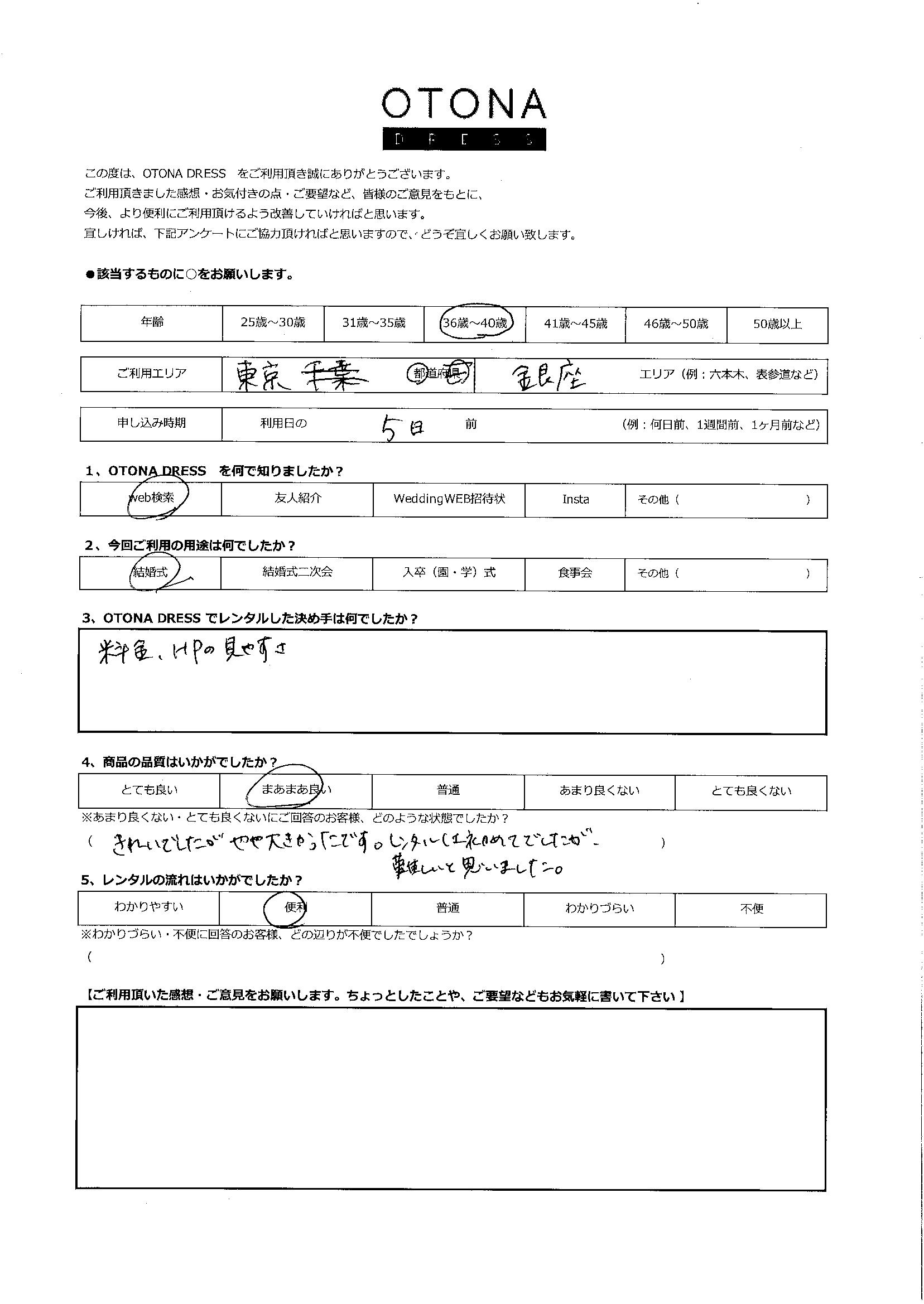 9/27結婚式ご利用 東京・銀座エリア