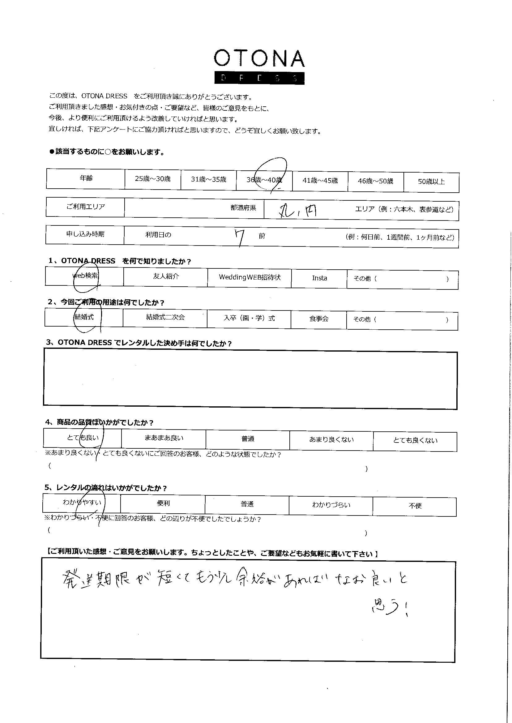 2/20結婚式ご利用 東京・丸の内エリア