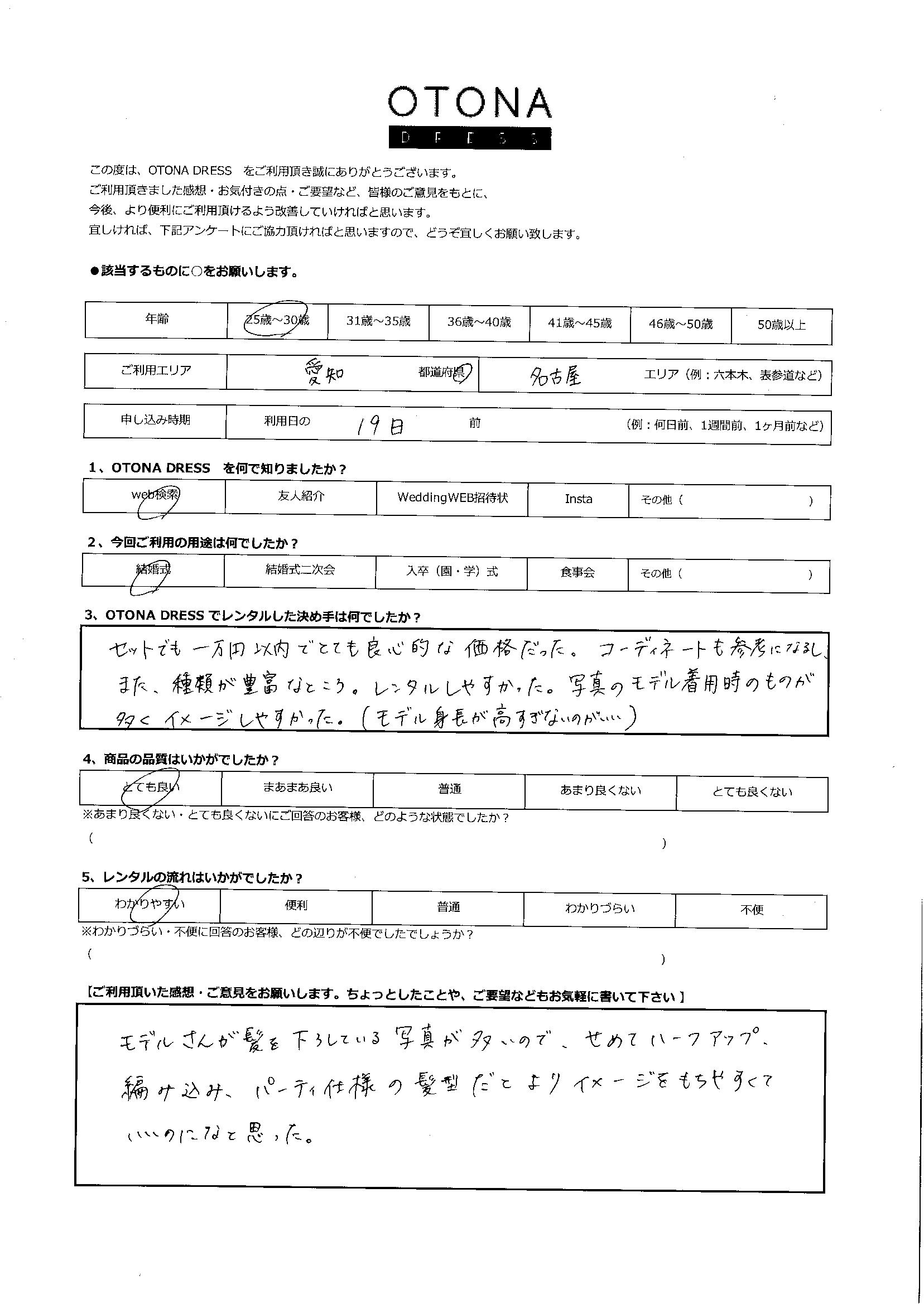 4/24結婚式ご利用 愛知・名古屋エリア