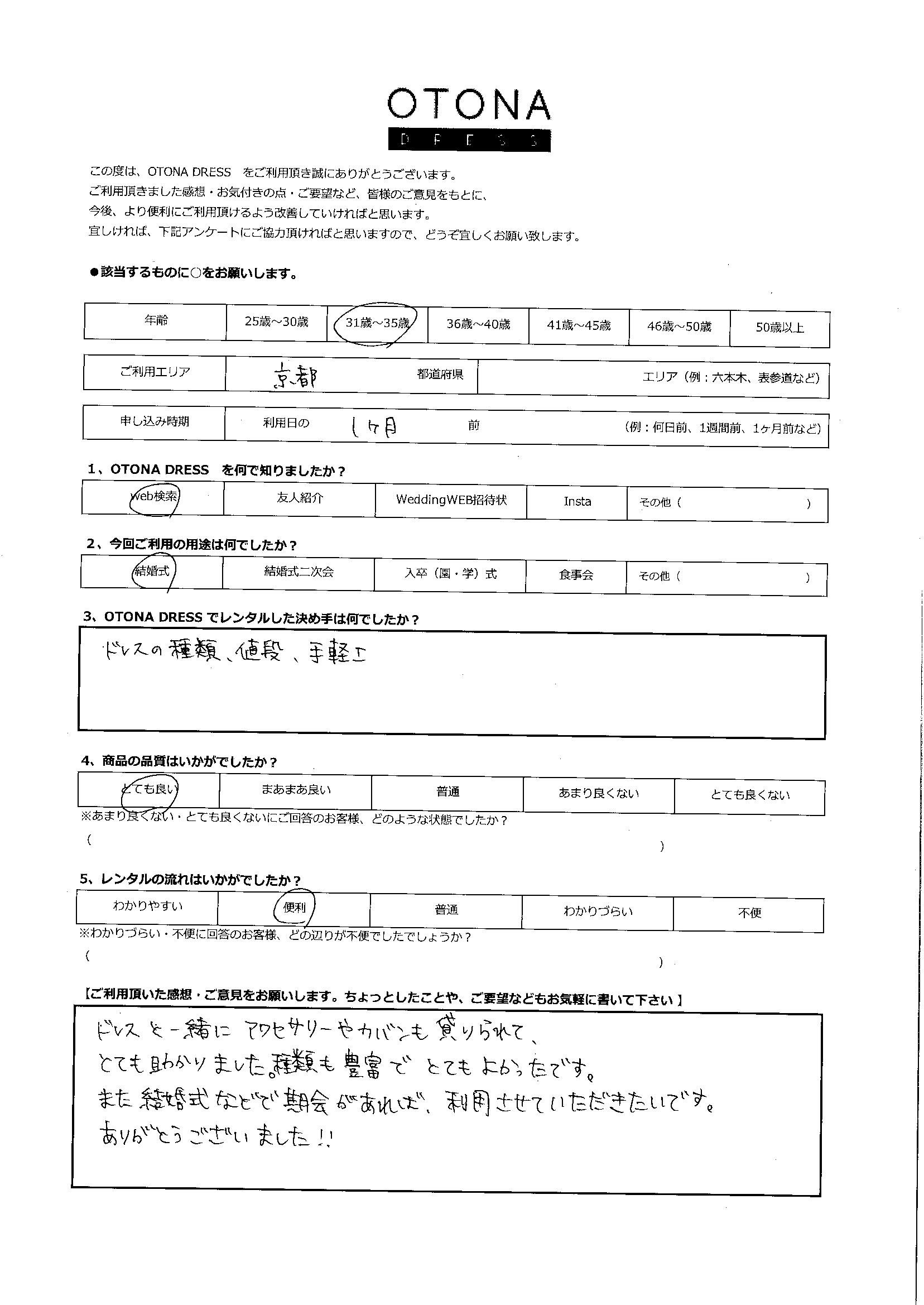 4/24結婚式ご利用 京都エリア