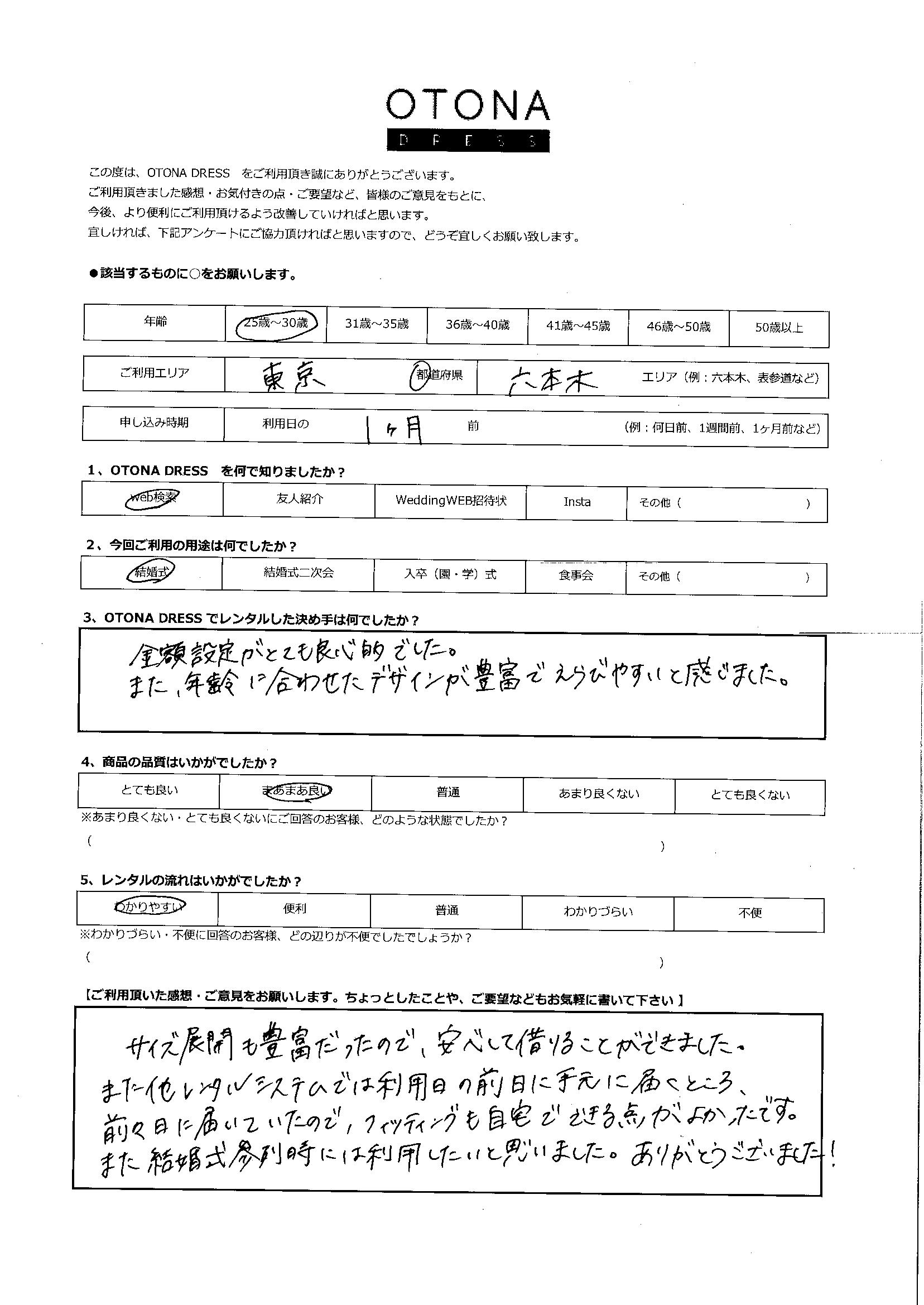 4/24結婚式ご利用 東京・六本木エリア