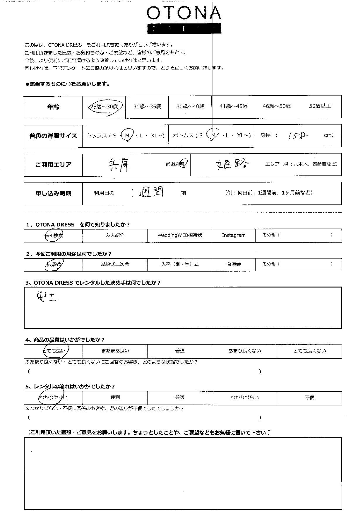 5/22結婚式ご利用 兵庫・姫路エリア