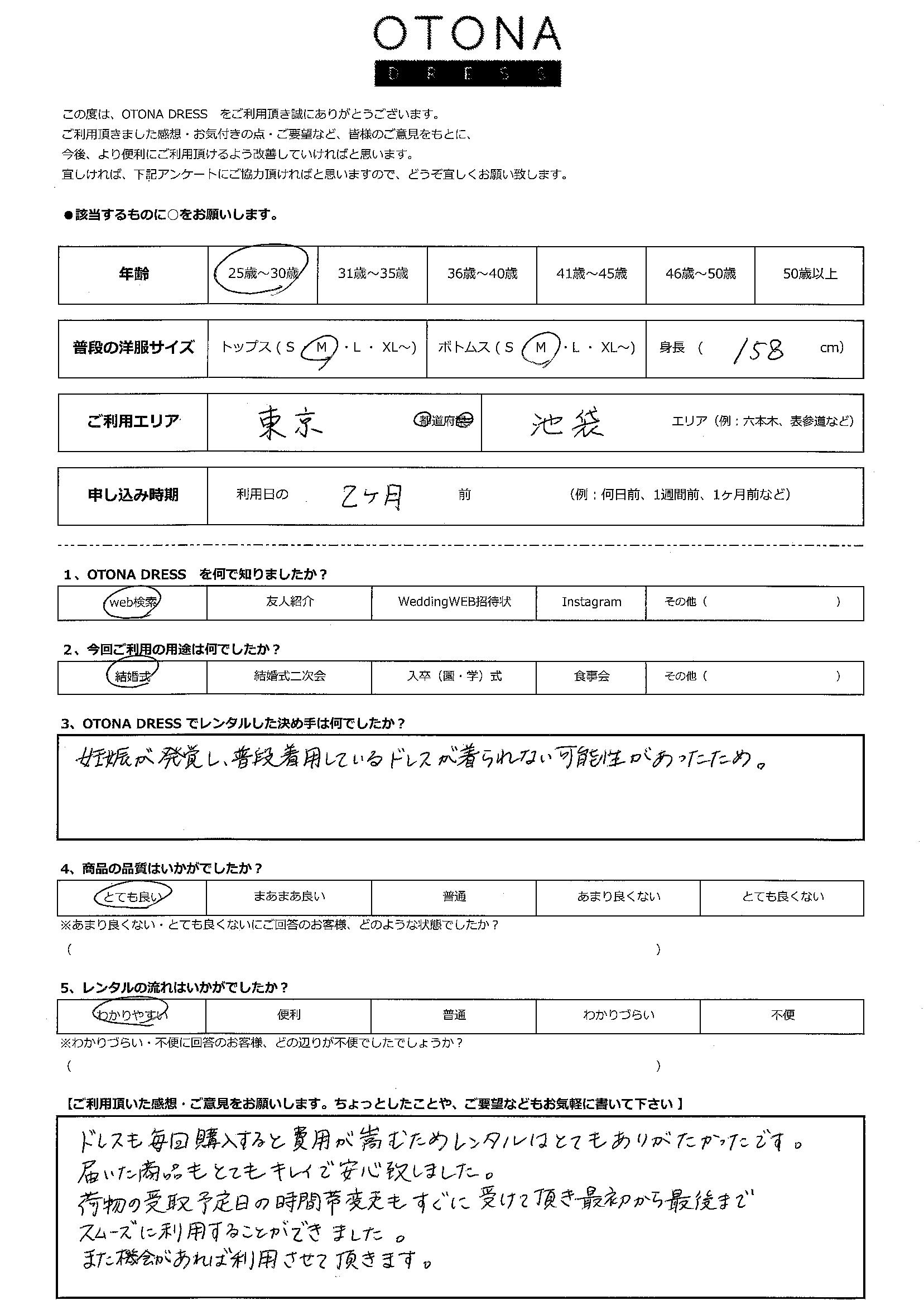 5/29結婚式ご利用 東京・池袋エリア