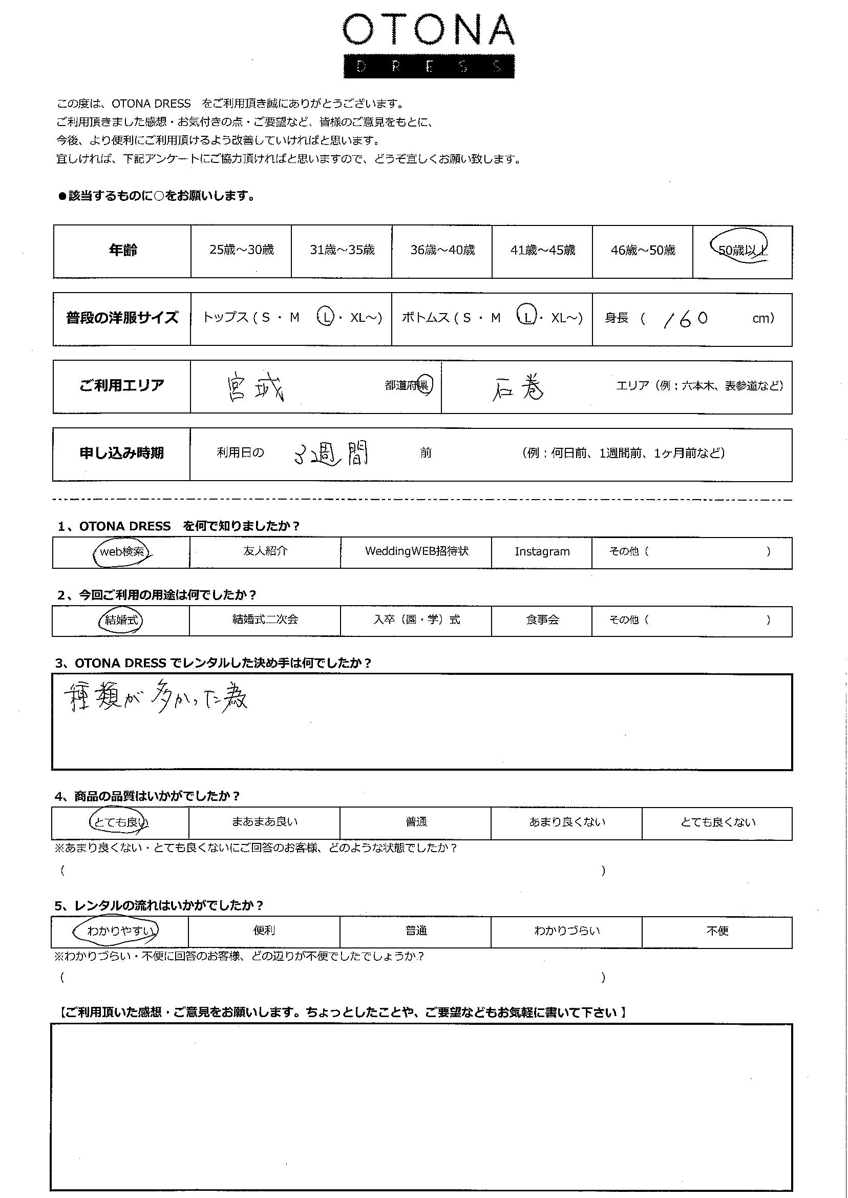 5/31結婚式ご利用 宮城・石巻エリア