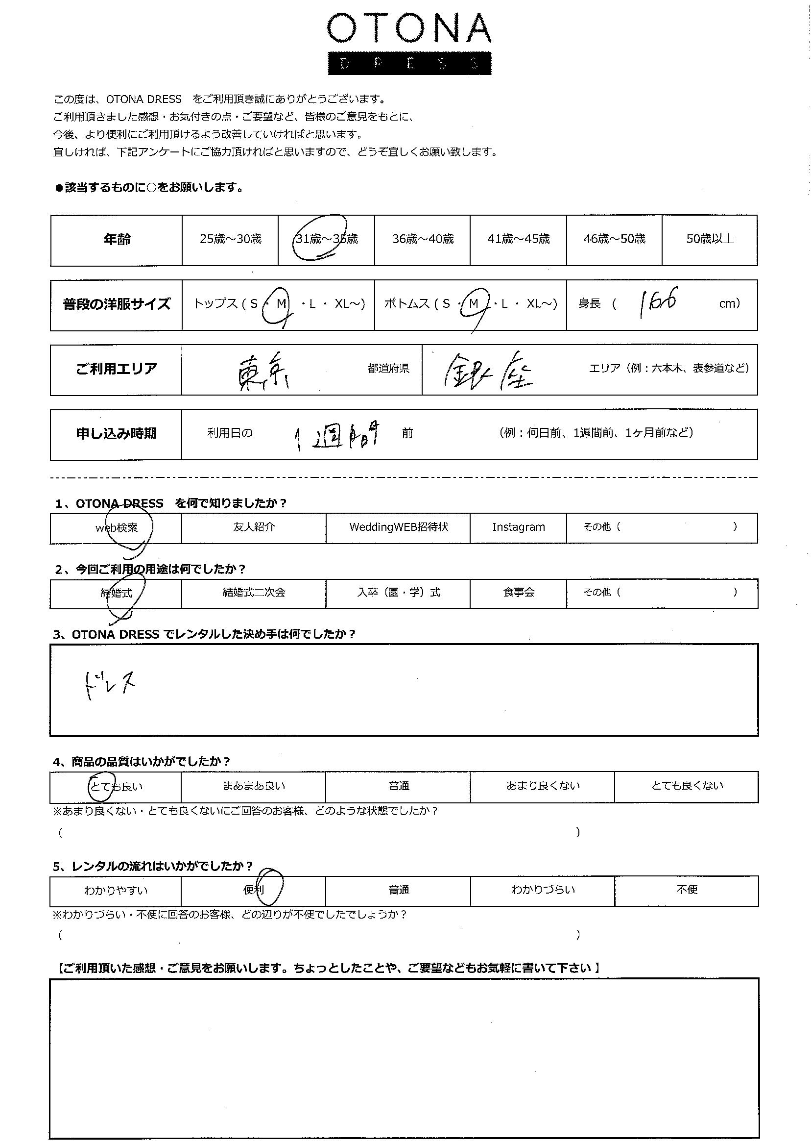5/29結婚式ご利用 東京・銀座エリア
