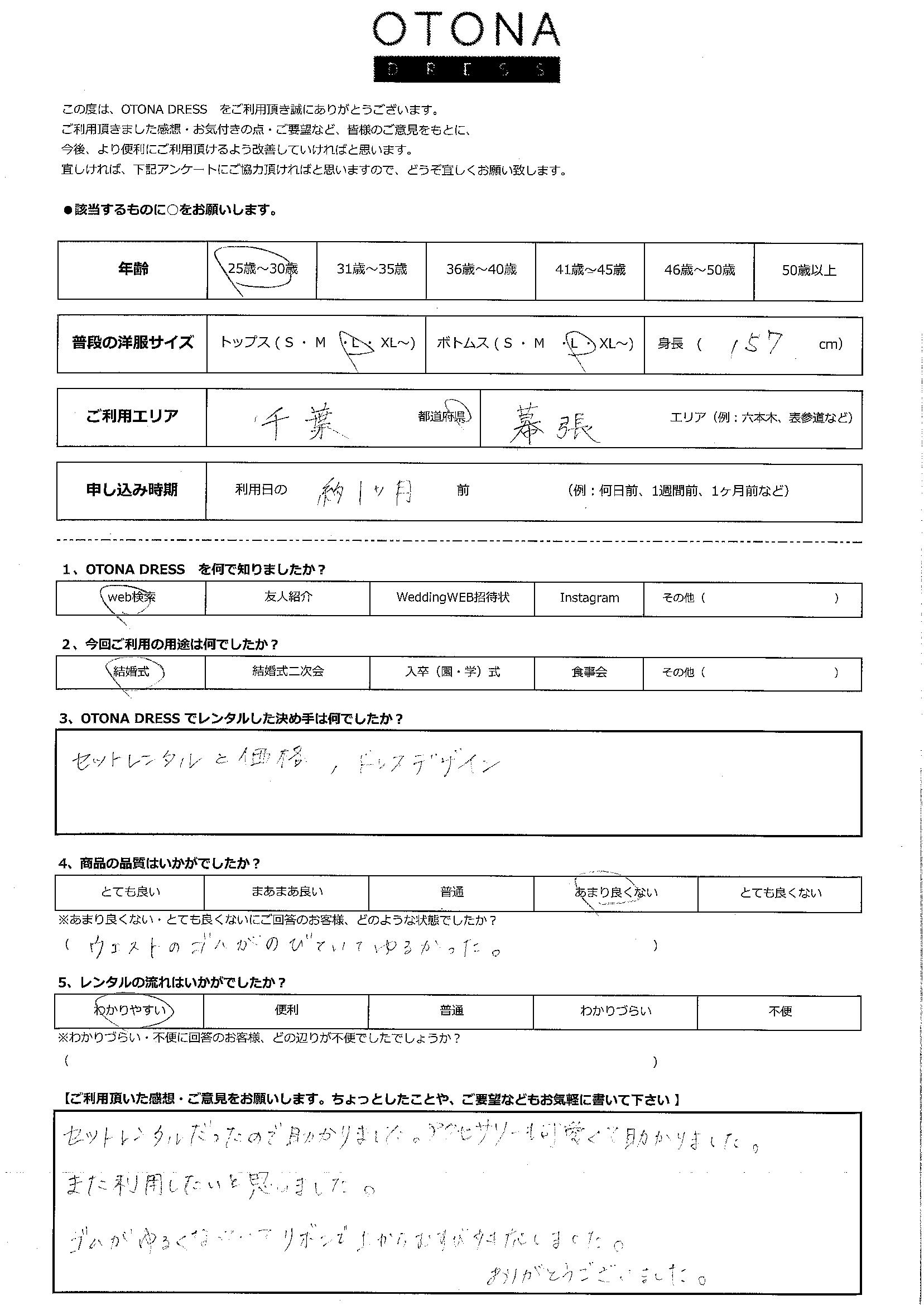 6/5結婚式ご利用 千葉・幕張エリア