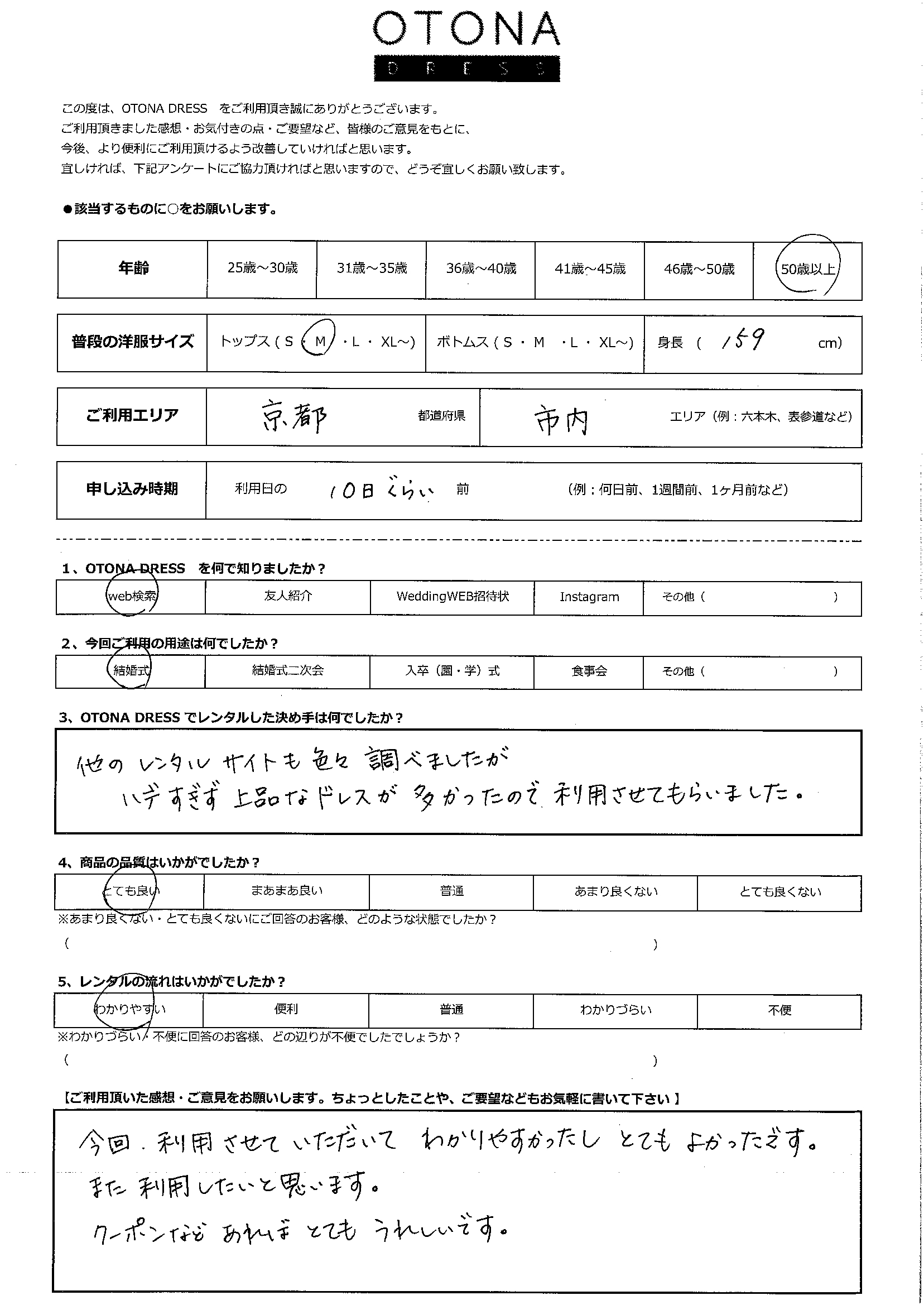 6/5結婚式ご利用 京都・市内エリア