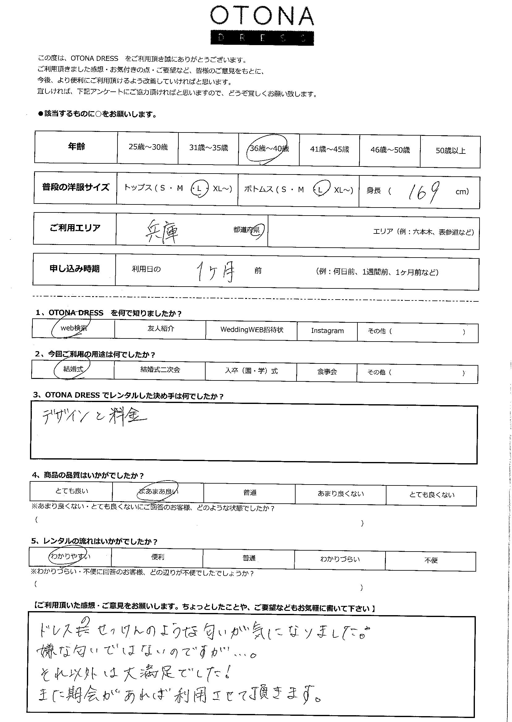 6/12結婚式ご利用 兵庫エリア