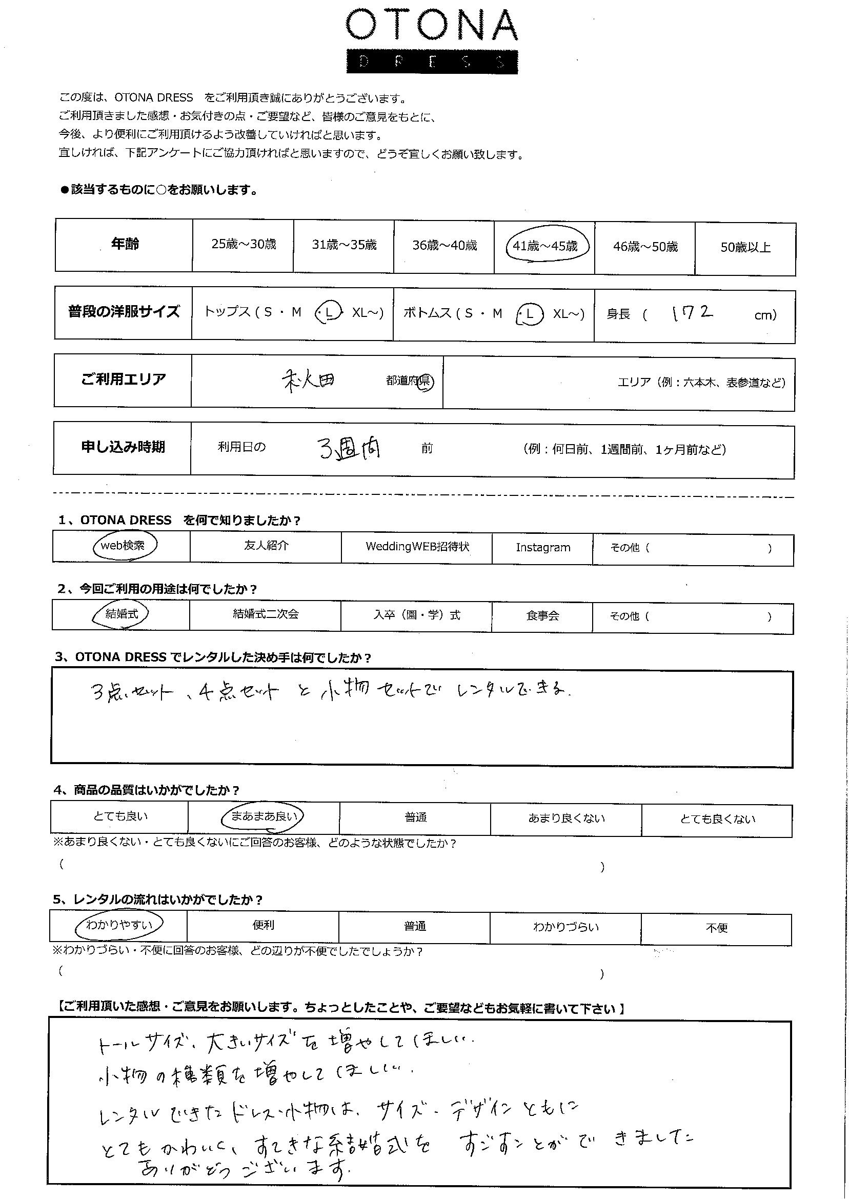 6/6結婚式ご利用 秋田エリア