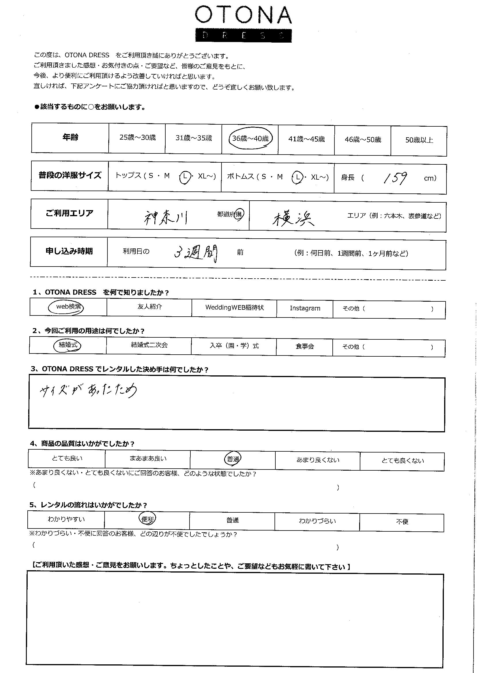 6/6結婚式ご利用 神奈川・横浜エリア