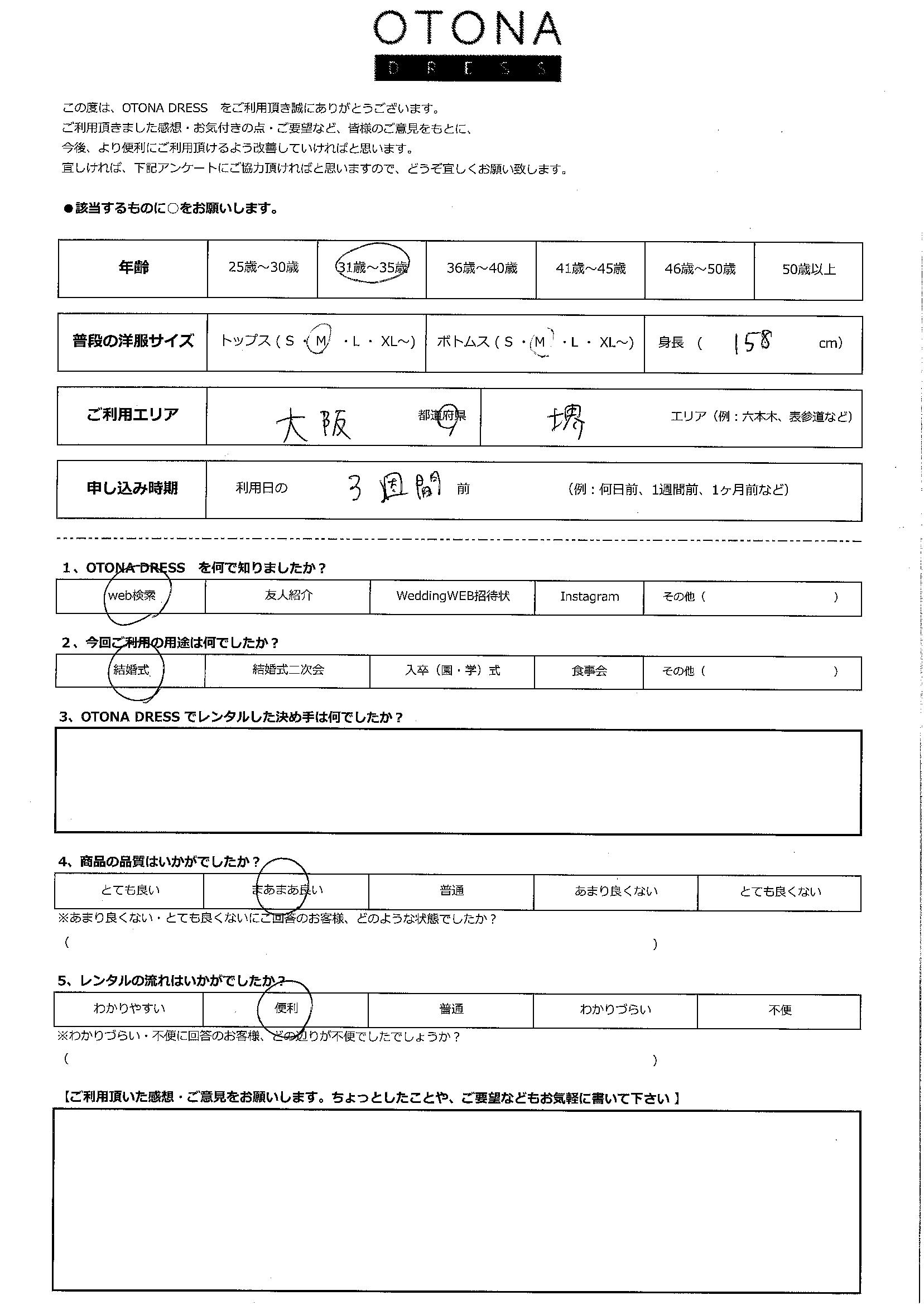 6/6結婚式ご利用 大阪・堺エリア