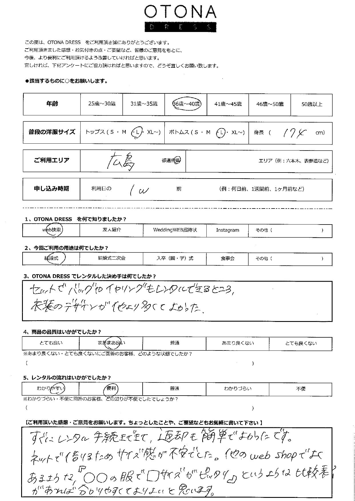 7/25結婚式ご利用 広島エリア