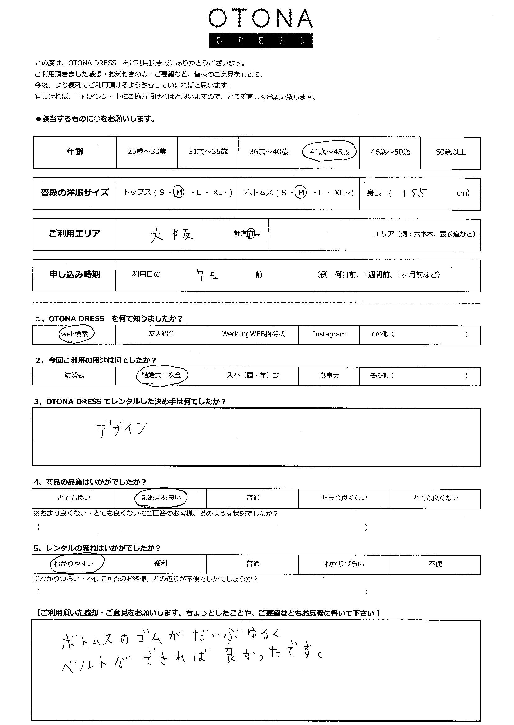 6/25結婚式二次会ご利用 大阪エリア