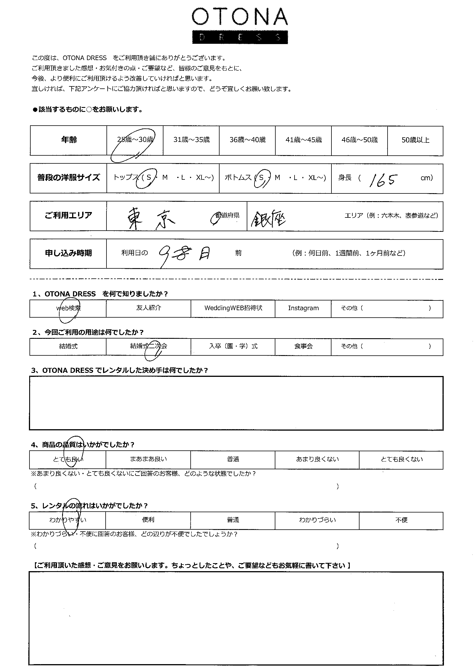 6/26結婚式二次会ご利用 東京・銀座エリア