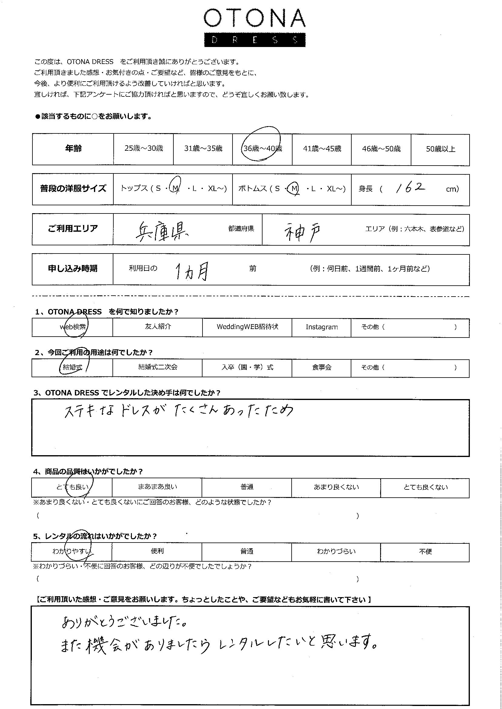 6/26結婚式ご利用 兵庫・神戸エリア