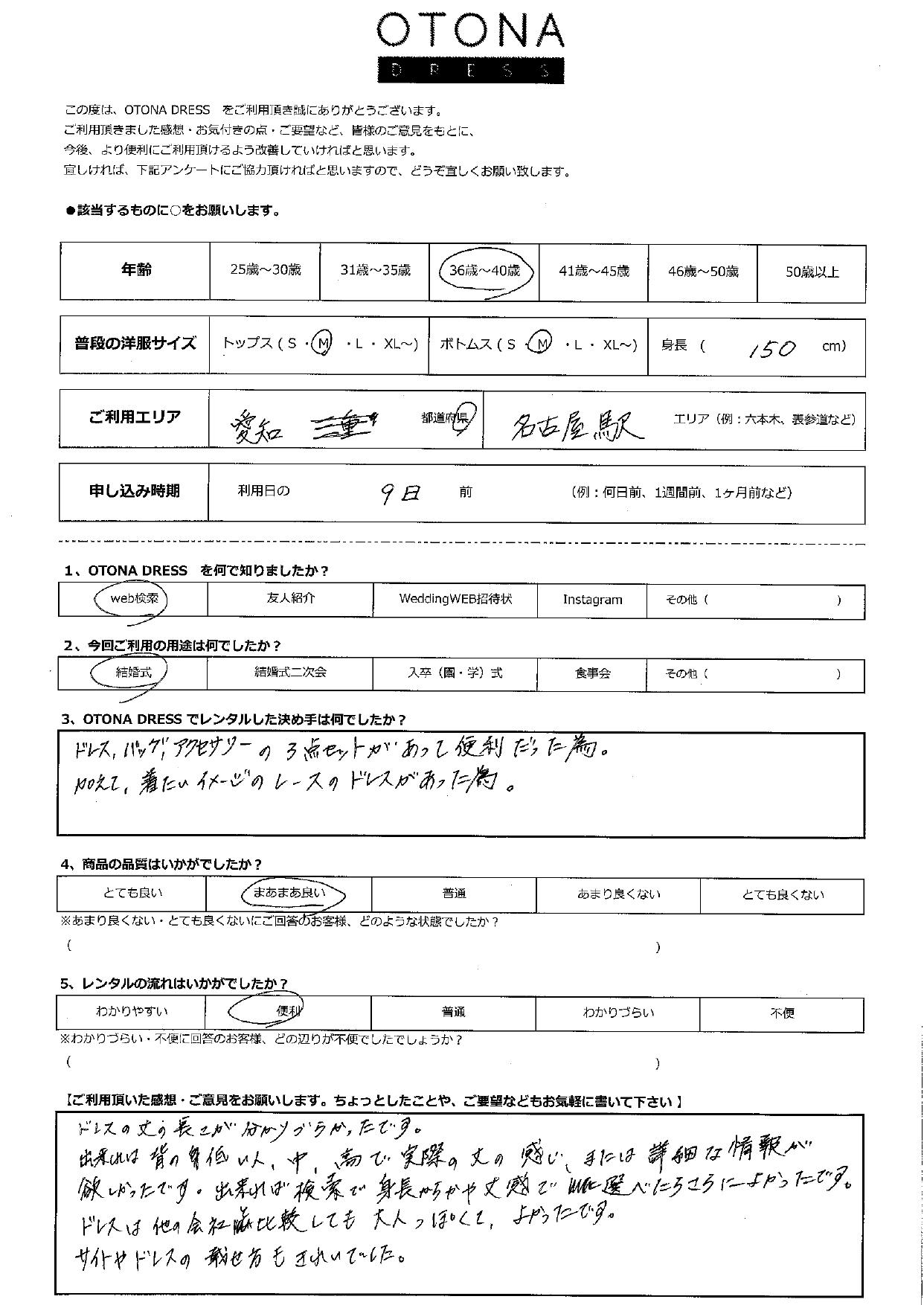 7/24結婚式ご利用 愛知・名古屋駅エリア