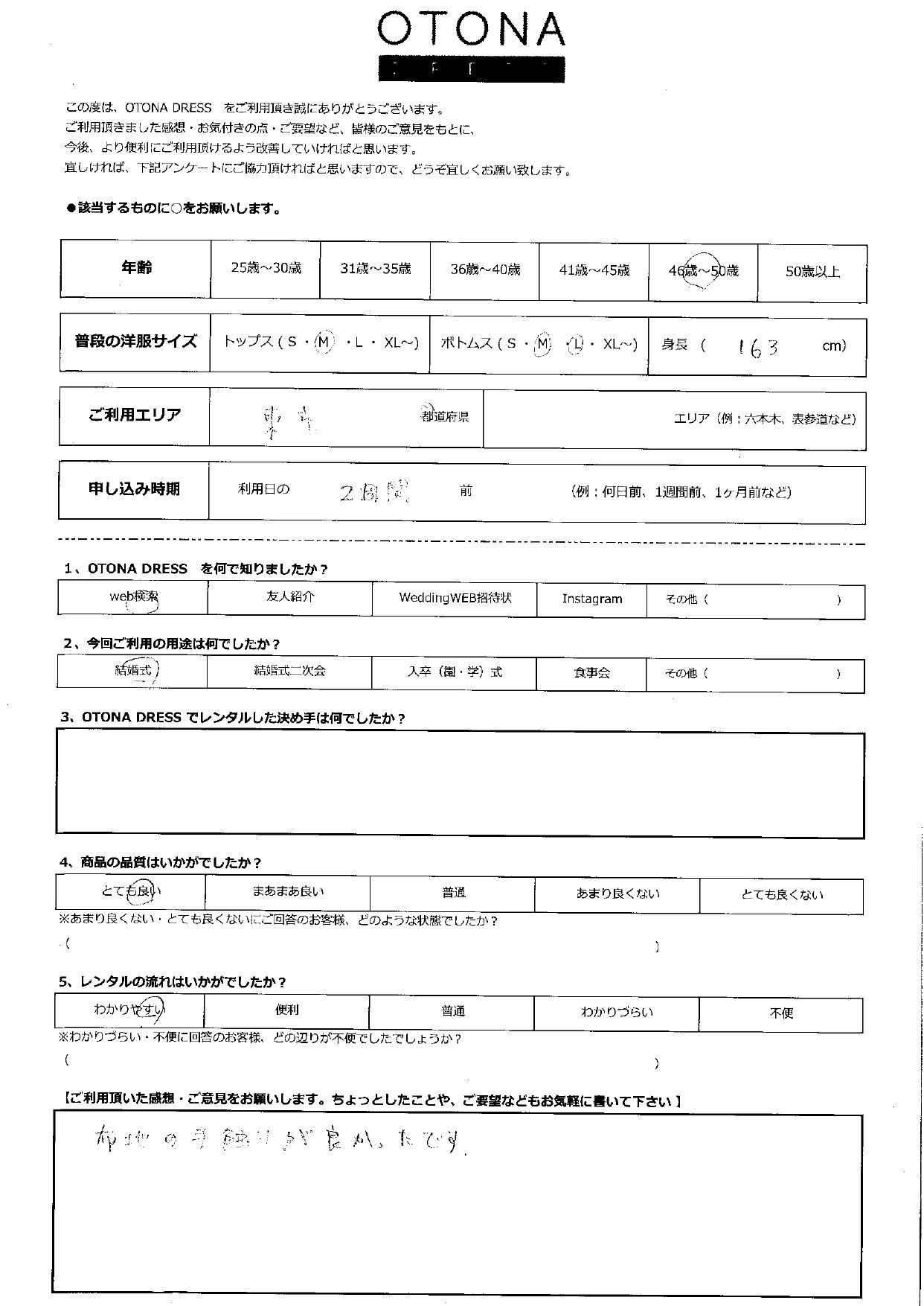 7/31結婚式ご利用 東京エリア