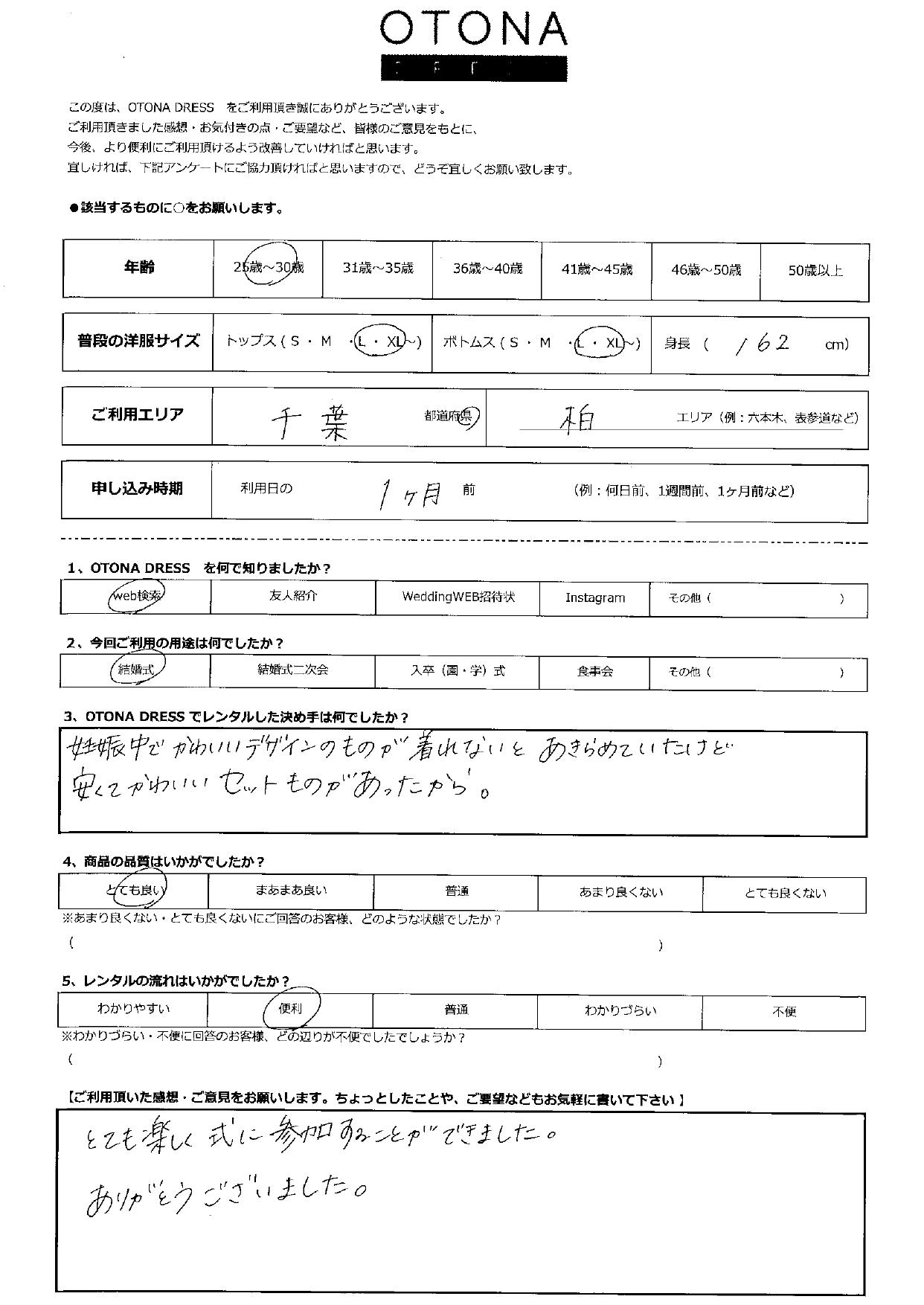7/30結婚式ご利用 千葉・柏エリア