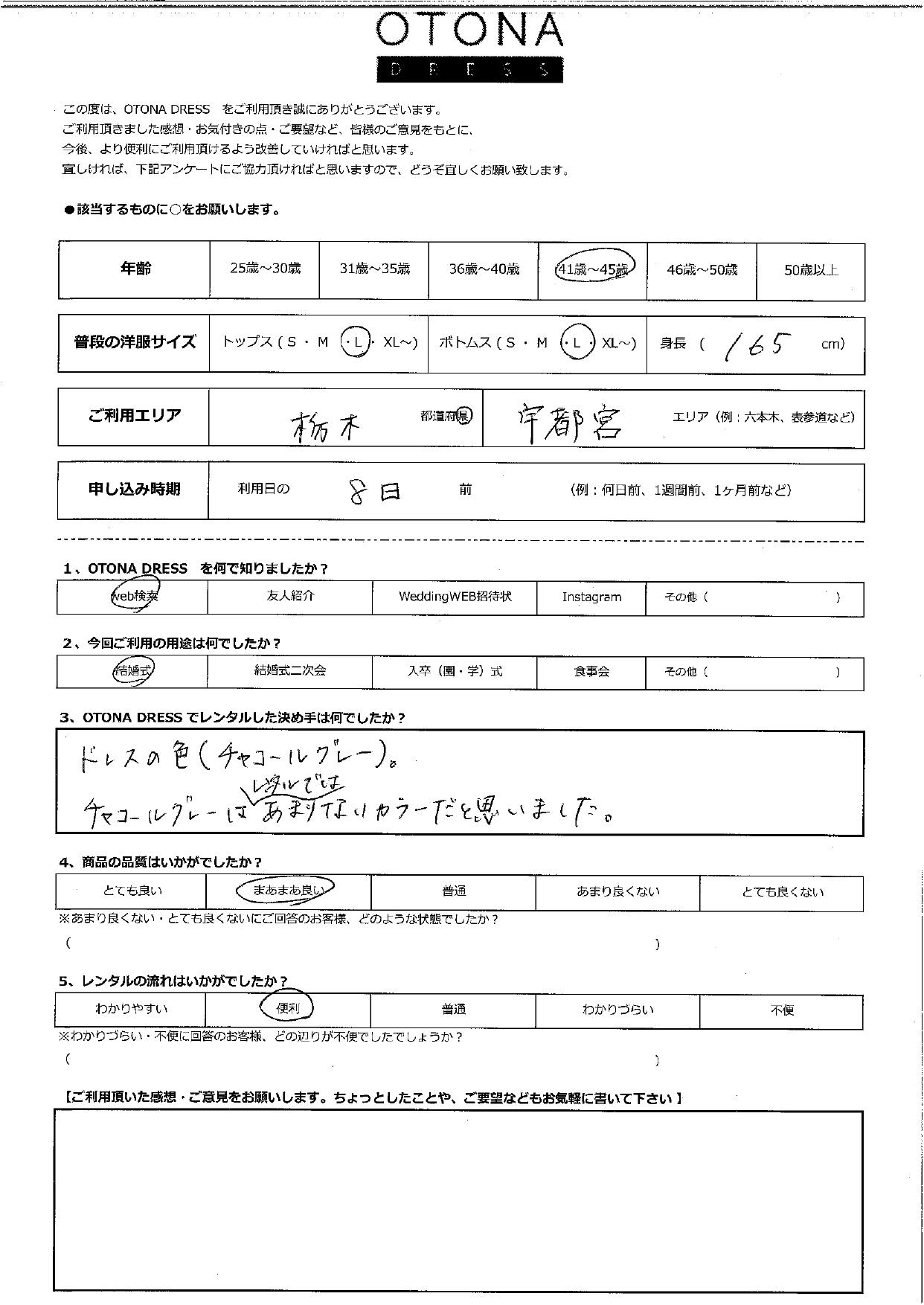 8/29結婚式ご利用 栃木・宇都宮エリア