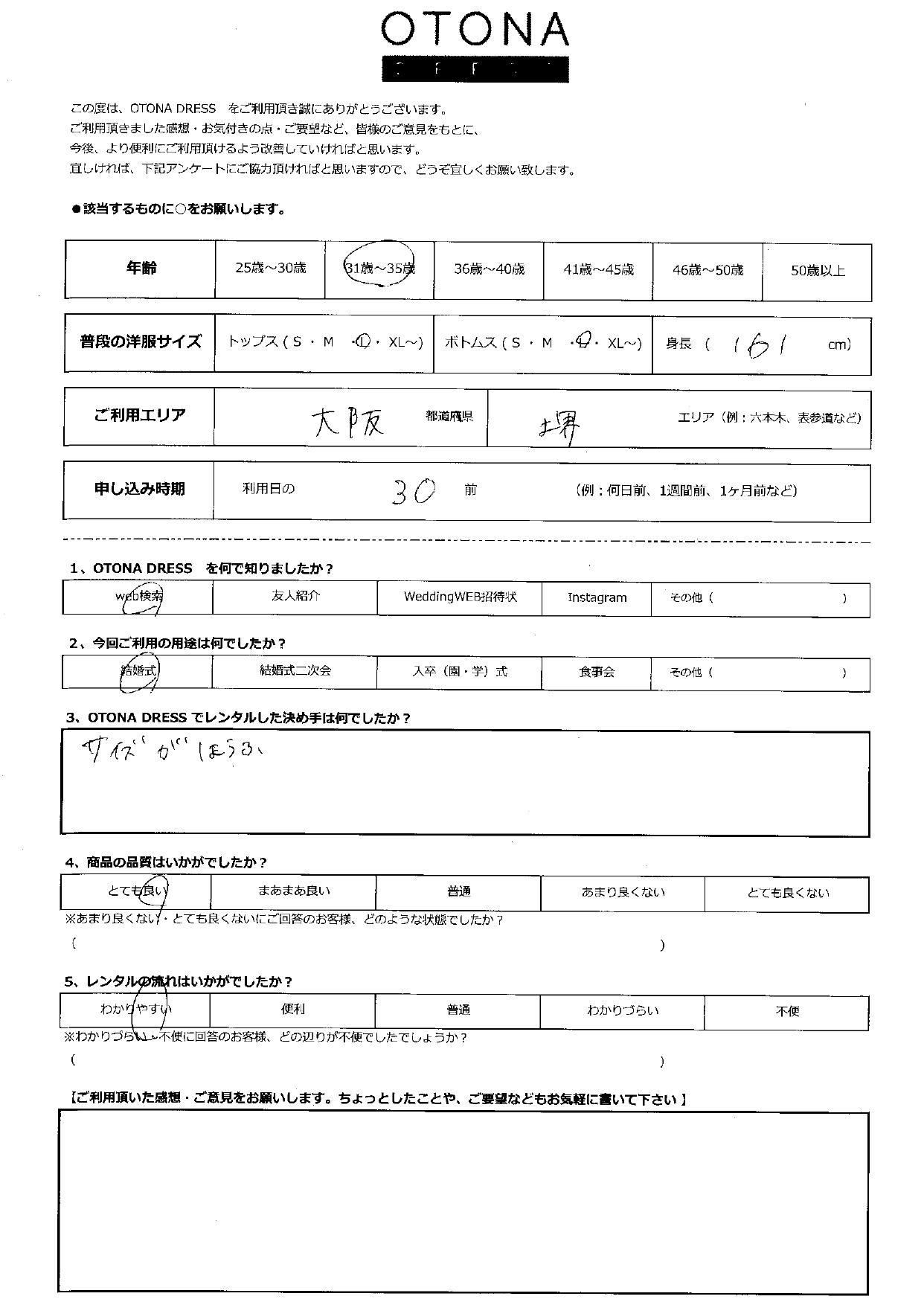 9/5結婚式ご利用 大阪・境エリア