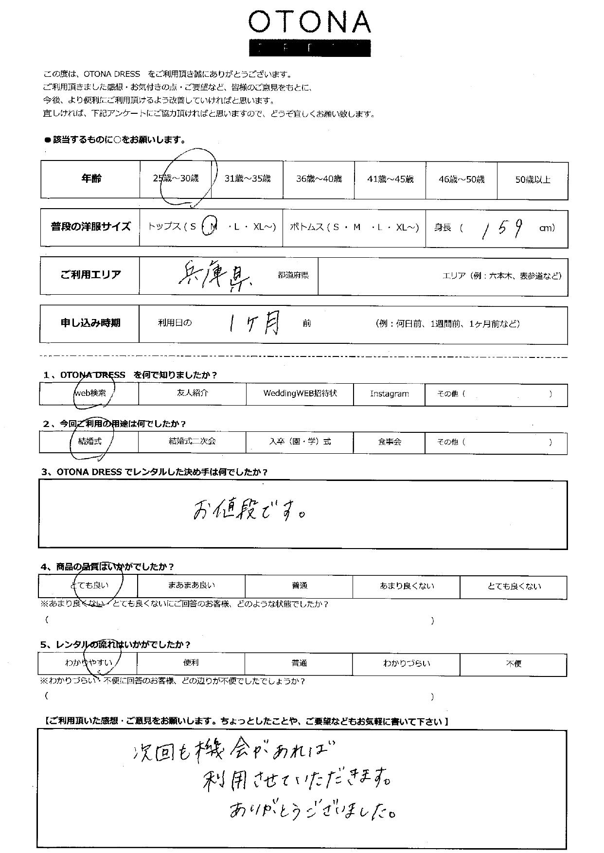 9/10結婚式ご利用 兵庫エリア