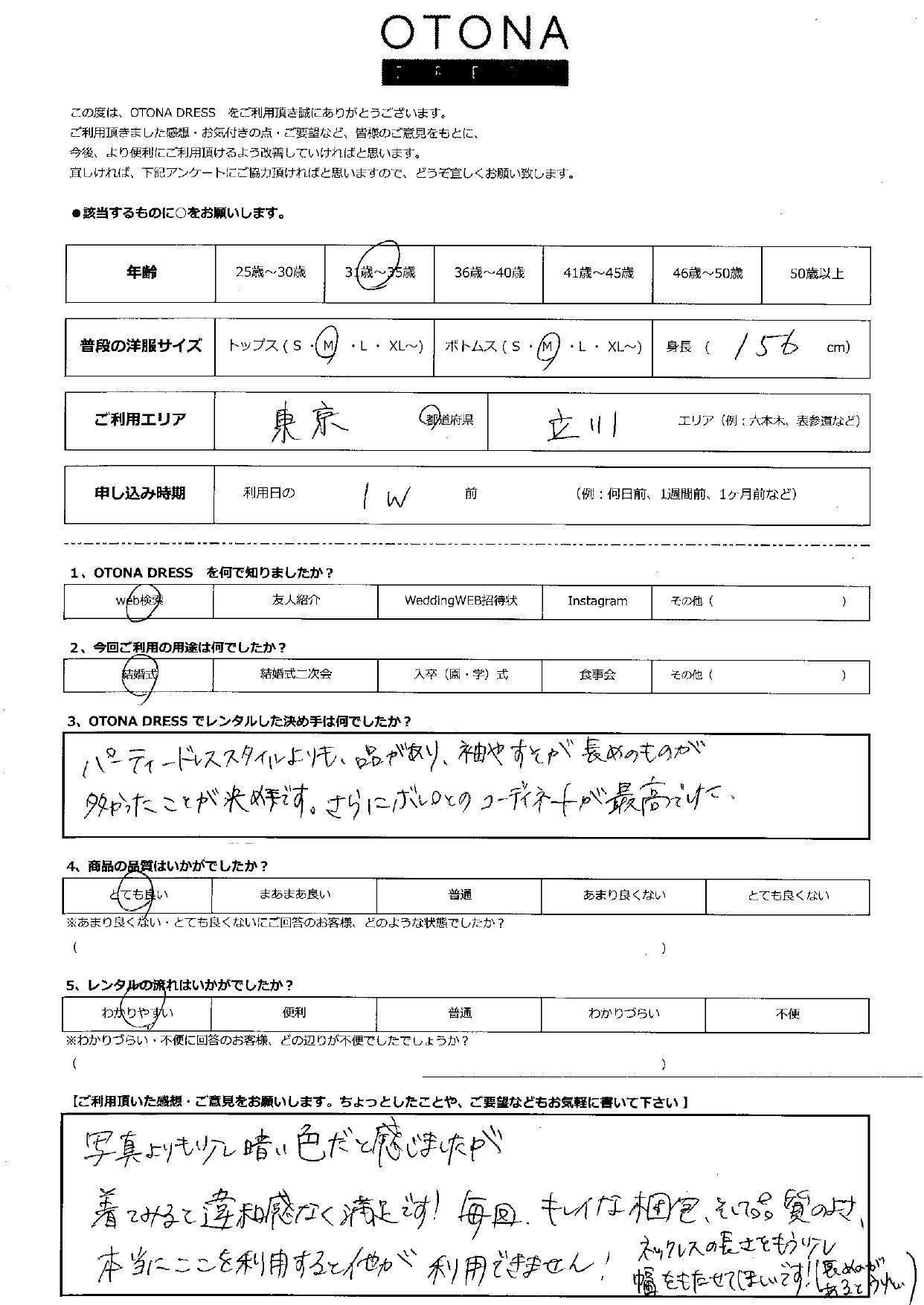 9/12結婚式ご利用 東京・立川エリア