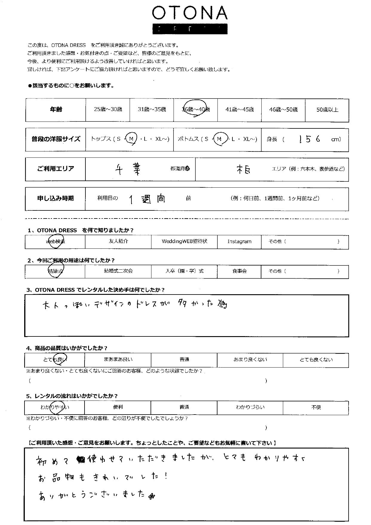 9/12結婚式ご利用 千葉・柏エリア