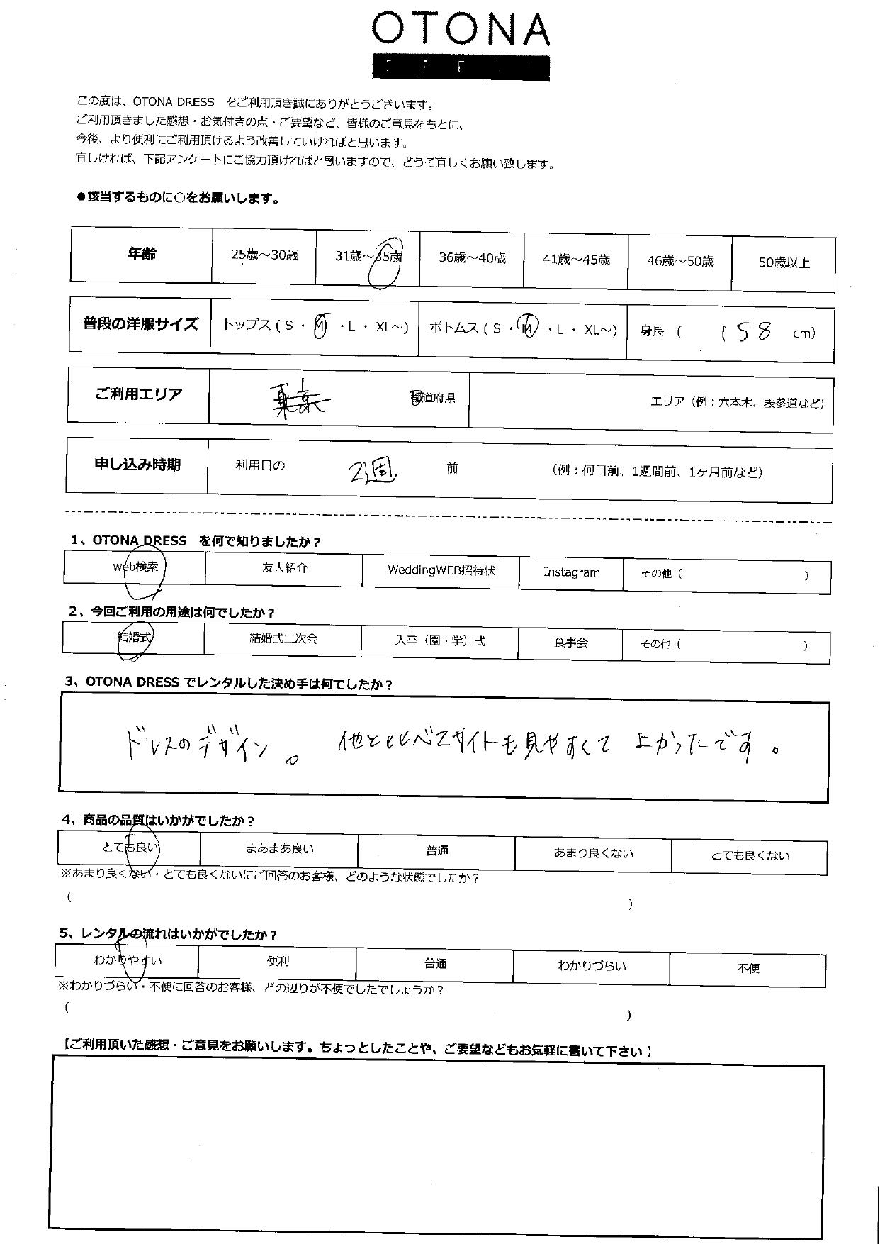 9/25結婚式ご利用 東京エリア